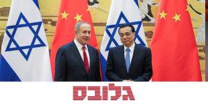 הסינים באים, אבל בלי פנקס צ'קים