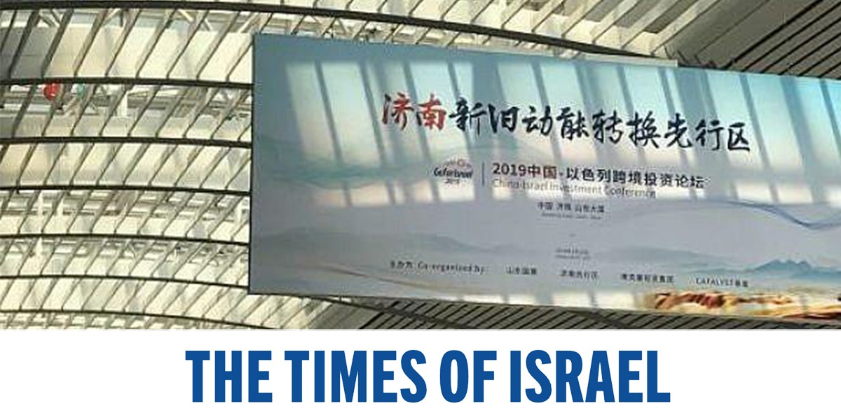 Read more about the article Israeli firms fly out to woo China investors despite myriad of potential hazards